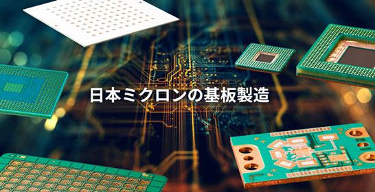 日本ミクロンの基板製造