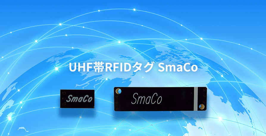 金属対応 UHF帯RFIDタグ[SmaCo]
