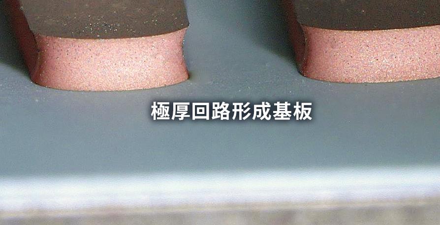極厚回路形成基板