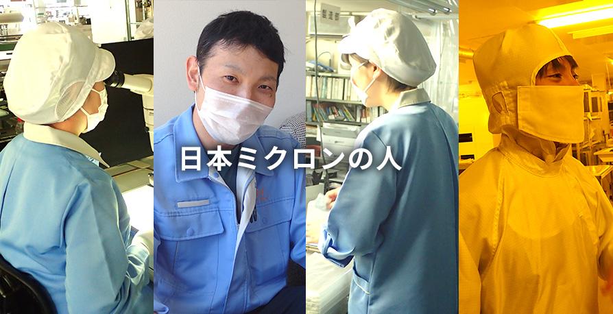 日本ミクロンの人