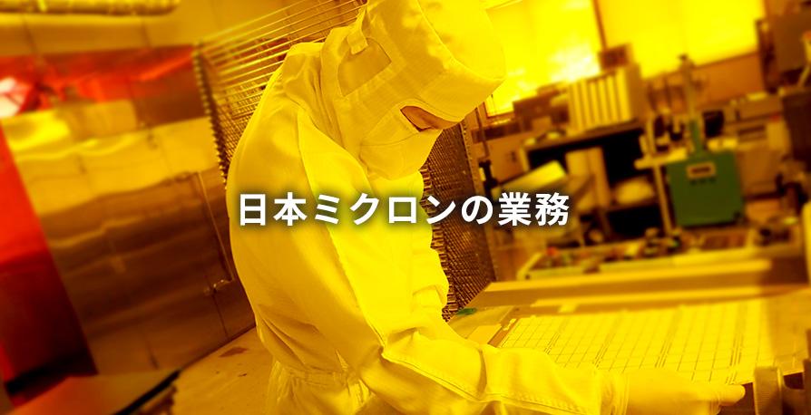日本ミクロンの業務
