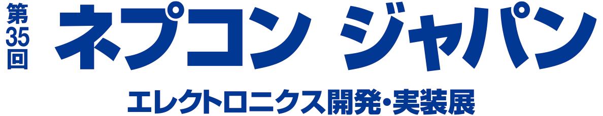 ネプコンジャパン