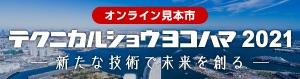 テクニカルショウヨコハマ2021